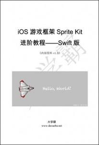 iOS游戏框架Sprite Kit进阶教程
