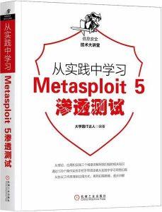 从实践中学习Metasploit 5渗透测试