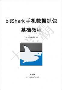 bitShark手机数据抓包基础教程v1.0