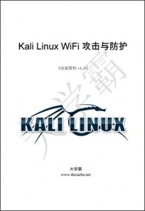 Kali Linux WiFi攻击与防护