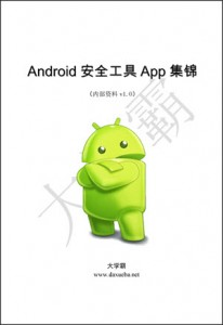 Android安全工具集锦01