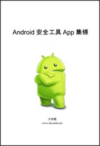 Android安全工具集锦大学霸内部资料
