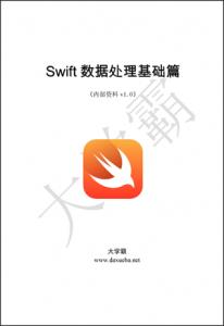 Swift数据处理基础篇大学霸内部教程