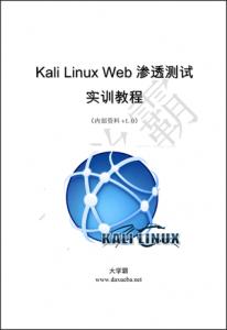 Kali-Linux-Web渗透测试实训教程大学霸内部教程300