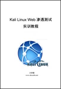 Kali Linux Web渗透测试实训教程大学霸内部资料