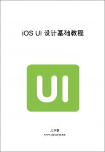 iOS UI设计基础教程大学霸内部资料