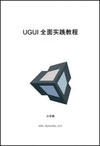 UGUI全面实践教程教程大学霸内部资料