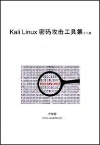 Kali Linux密码攻击工具集大学霸内部资料