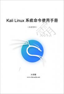 Kali Linux系统命令使用手册