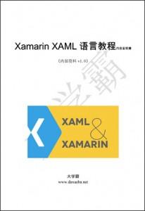 Xamarin XAML语言教程内容呈现篇