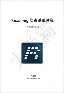 Recon-ng侦查基础教程
