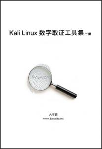 Kali Linux数字取证工具集三册大学霸内部资料