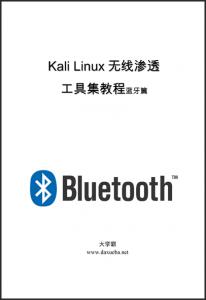 Kali Linux无线渗透工具集教程蓝牙篇大学霸内部资料