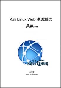 Kali Linux Web渗透测试工具集三册大学霸内部资料