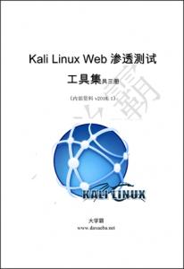 Kali Linux Web渗透测试工具集