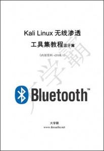 Kali Linux无线渗透工具集教程蓝牙篇