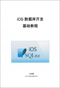iOS数据库开发基础教程大学霸内部资料