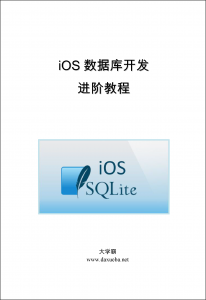 iOS 数据库开发进阶教程大学霸内部资料