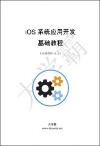 iOS系统应用开发基础教程大学霸内部资料