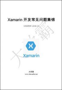 Xamarin开发常见问题集锦大学霸