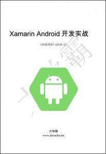 Xamarin Android开发实战大学霸