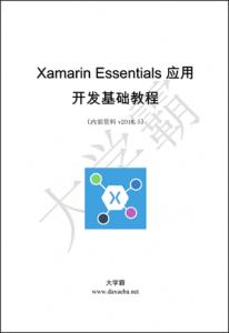 Xamarin Essentials应用开发基础教程大学霸内部资料|