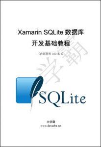 Xamarin SQLite数据库开发基础教程大学霸