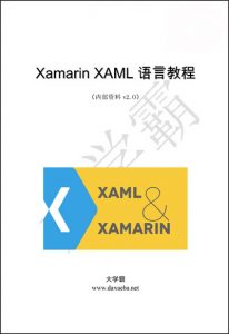 Xamarin XAML语言教程大学霸