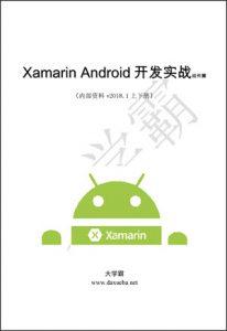Xamarin.Android开发实战组件篇大学霸