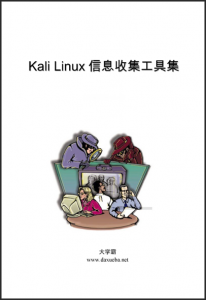 Kali Linux信息搜集工具集大学霸内部资料