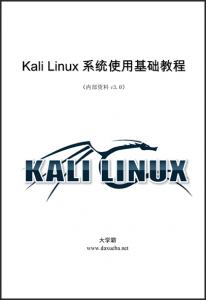 Kali Linux系统使用基础教程大学霸内部资料