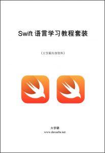 Swift语言学习教程套装大学霸