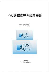 iOS数据库开发教程套装大学霸内部资料