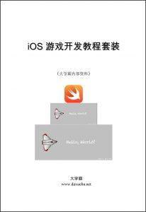 iOS游戏开发教程套装大学霸