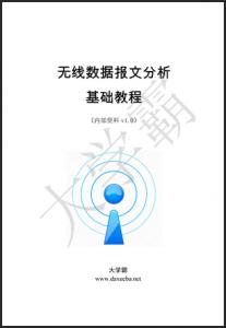 无线数据报文分析基础教程