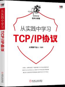 从实践中学习TCPIP协议