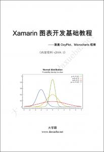 Xamarin图表开发基础教程