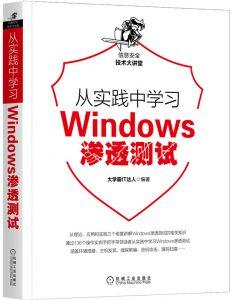 从实践中学习Windows渗透测