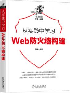 从实践中学习Web防火墙构建